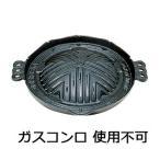 S 鉄 ジンギス鍋  穴明  26cm  QGV-12