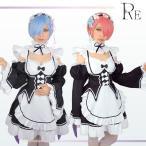 「衣装 レディース 仮装 メイド メイド服 女装 リゼロ コスチューム」の画像