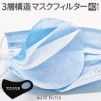 マスクシート マスク付 40枚 使い捨て マスク 専用 フィルター シート 取り換えシート ウイルス対策 マスク用 花粉 ウイルス 【マスクフィルター 40枚入り】