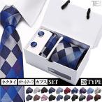 父の日 ネクタイ おしゃれ チーフ カフス ボタン セット 結婚式 黒 入学式 スーツ バレンタイン ギフト NT1