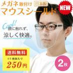 「メガネ取付けマウスシールド」マウスシールド眼鏡装着 2枚 国産 送料無料