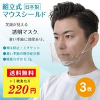 「マウスシールド」「透明マスク」3枚 国産 送料無料