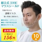 「マウスシールド」「透明マスク」10枚 国産 送料無料