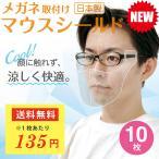 「メガネ取付けマウスシールド」マウスシールド眼鏡装着 10枚 国産 送料無料