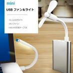 mini USB ファン&ライト/分解して持ち運べる・モバイルバッテリーやパソコンに差して使える・便利系ガジェット