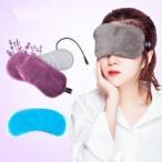 新商品:USBホットアイマスク