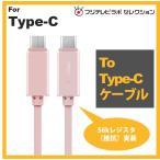 Rock Type-C to Type-C USBケーブル USB3.0 最大3A 高速データ転送 高速充電