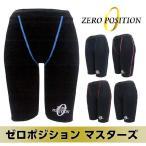 ゼロポジションは日本水泳連盟推薦の練習用水着です!