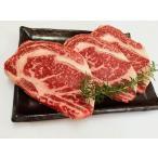 リブロース ステーキ 1枚約280g〜300g