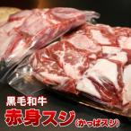 黒毛和牛 赤身スジ「かっぱスジ」1kg(500gパックx2) (冷凍便でお届け) 阿波牛の藤原 牛すじ 肉 牛スジ 肉 希少部位