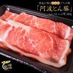 阿波とん豚 もも しゃぶしゃぶ用 200g 5セット購入で送料無料!豚肉 豚 モモ 肉  (冷凍便)