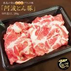 阿波とん豚 切り落とし 200g 豚肉 豚 切り落とし 肉  (冷凍便)