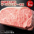 黒毛和牛 サーロインステーキ 1kg ブロック 阿波牛の藤原 最高級 極み サーロイン ステーキ 肉