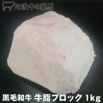 黒毛和牛 牛脂 ブロック 1kg ケンネ脂 (冷凍便でお届け) 阿波牛の藤原 牛肉 脂 炒め物に