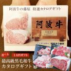カタログギフト 肉 阿波牛の藤原 最高級 黒毛和牛 特選 カタログギフト 1万円 送料無料 ギフト券