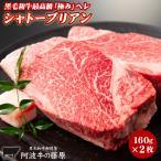 最高級 黒毛和牛 ヒレ シャトーブリアン 160g×2枚 阿波牛の藤原 極み ヘレ ステーキ 肉