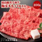 最高級 黒毛和牛 霜降り 極柔 モモすき焼き用 100g 阿波牛の藤原 モモ すき焼き 肉