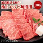 焼肉 黒毛和牛 極上カルビ焼肉用 100g 入り 最高級 阿波牛の藤原