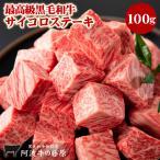 最高級 黒毛和牛 サイコロステーキ 100g  肉汁たっぷり ステーキ 肉 焼肉 霜降り 牛肉