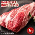 膝關節 - 「阿波牛の藤原」コラーゲンたっぷり♪黒毛和牛最高級【スネ肉】1000g