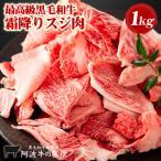 黒毛和牛 霜降り スジ肉 1000g(500gパックx2) (冷凍便でお届け) 阿波牛の藤原 牛すじ 肉 牛スジ 肉 合計1kg