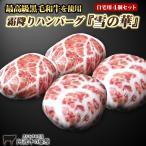 自宅用 黒毛和牛 霜降りハンバーグ 雪の華  140g x4個セット 上質な 黒毛和牛 100% ハンバーグ 肉 牛肉