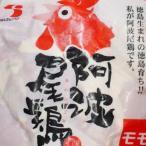 阿波尾鶏 もも 500g 鶏肉 鶏 モモ 肉