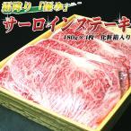 黒毛和牛 サーロインステーキ 180g×4枚 化粧箱入り ステーキ 肉 お歳暮 ギフト お中元 ご進物 贈答品 最高級 肉 牛肉