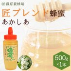 はちみつ アカシア 藤原養蜂場の純粋蜂蜜 使いやすいポリ容器 500g