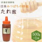 はちみつ 国産 日本ミツバチ 藤原養蜂場の日本在来種みつばちの蜂蜜 垂らして集めた たれ蜜 使いやすいポリ容器 500g