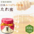 はちみつ 国産 日本ミツバチ 藤原養蜂場の日本在来種みつばちの蜂蜜 たれ蜜 300g