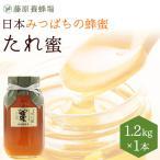 はちみつ 国産 日本ミツバチ 藤原養蜂場の日本在来種みつばちの蜂蜜 たれ蜜 1200g