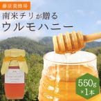 外国産はちみつ ウルモハニー 南米チリ産蜂蜜 南米のマヌカハニーと呼ばれています 550g ガラス瓶入り 創業百二十余年藤原養蜂場