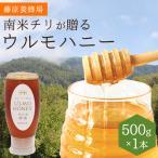 外国産はちみつ ウルモハニー 南米チリ産蜂蜜 南米のマヌカハニーと呼ばれています 500g ポリ容器入り 創業百二十余年藤原養蜂場