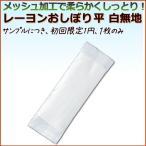 おしぼり/業務用/フジクロスクリーン 平無地 1ケース(2000本)のサンプル品