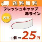フレッシュキャップ 白(赤ライン入り)/ケース(50枚入り×10箱)【【送料無料】