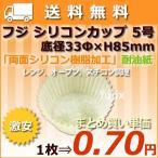 業務用消耗品通販.com Yahoo!店で買える「フジ シリコンカップ 5号 7500枚(250枚×30袋) ケースのサンプル品」の画像です。価格は1円になります。