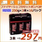 ファイヤーシェフカセットボンベ3P【カセットこんろ用】5ケース(48本(3本×16パック/ケース))激安・送料無料