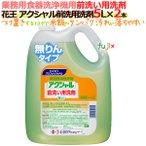 花王 アクシャル 前洗い用洗剤 5L×2本【食器洗浄機用前洗い洗剤】