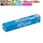 日立ラップ ブルー 30cm×100m 小巻 30本/ケース【送料無料】