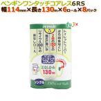 ショッピングトイレットペーパー トイレットペーパー芯なし シングル ペンギンワンタッチコアレス 6R(シングル)130m48ロール (6ロール× 8パック) /ケース 丸富製紙