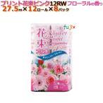 ショッピングトイレットペーパー トイレットペーパー芯あり ダブル プリント花束 ピンク 12R(ダブル)96ロール (12ロール× 8パック) /ケース 丸富製紙