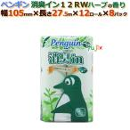 ショッピングトイレットペーパー トイレットペーパー芯あり ダブル ペンギン 消臭イン 12R(ダブル)96ロール (12ロール× 8パック) /ケース 丸富製紙