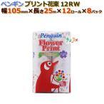 ショッピングトイレットペーパー トイレットペーパー芯あり ダブル ペンギン プリント花束 12R(ダブル)96ロール (12ロール× 8パック) /ケース 丸富製紙