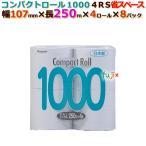 トイレットペーパー芯なし  コンパクトロール1000 4R(107mm)32ロール (4ロール× 8パック) /ケース 丸富製紙