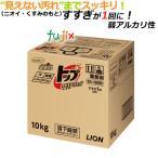 トップ クリアリキッド 10kg/ケース 【詰め替え】【条件付送料無料】ライオン ハイジーン
