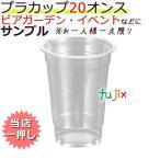 フジプラカップ 20オンス サンプル品
