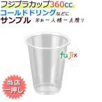 フジプラカップ  360cc 業務用 サンプル品