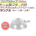 フジプラカップ専用フタ 360cc ドーム ストロー穴付 DD84 サンプル品