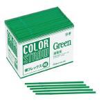 ショッピングストロー フジ 裸フレックス(緑) 500本(小箱)